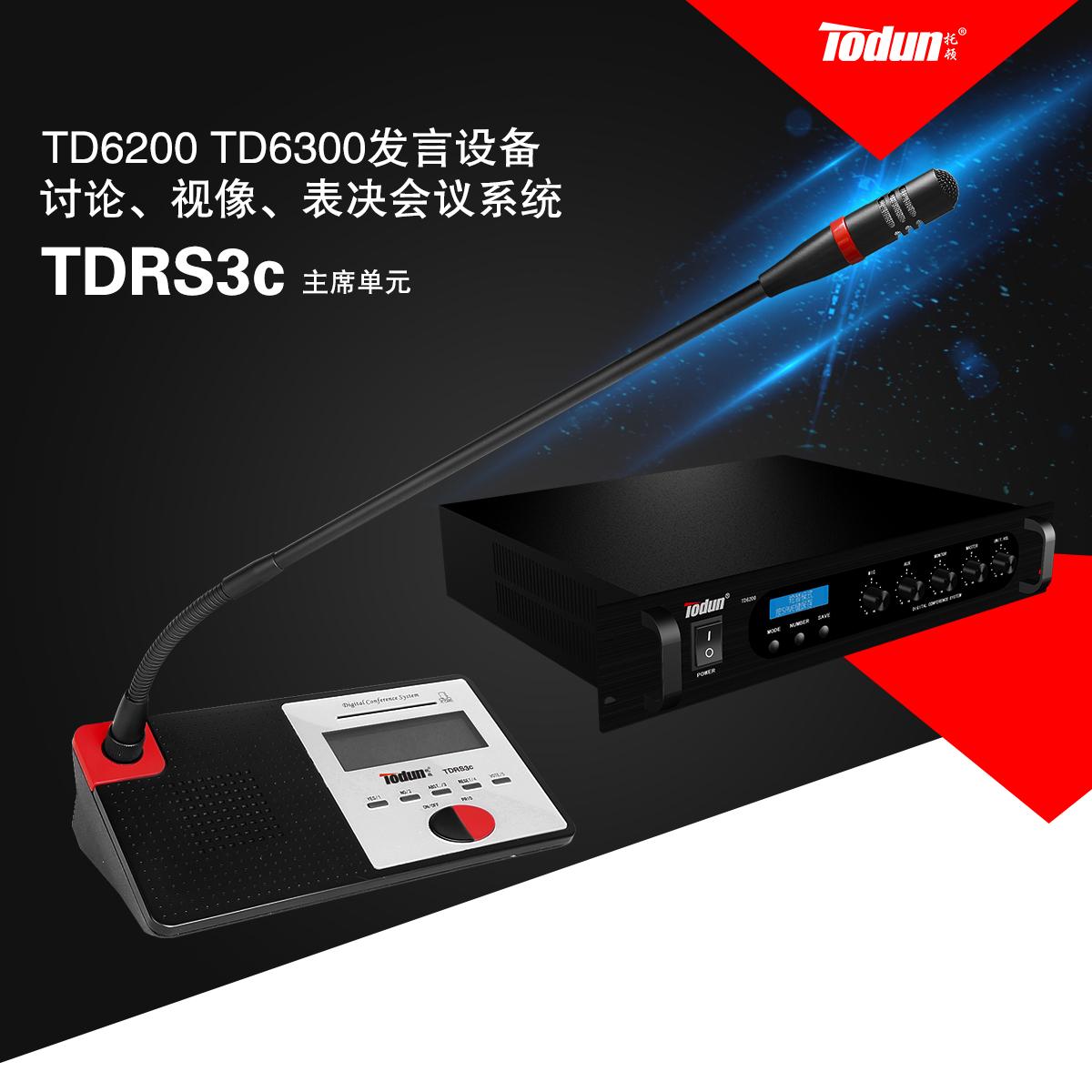 交通局指挥中心-讨论视频表决会议系统TD6300列席单元话筒设备TDRS3