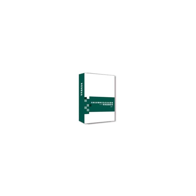 托顿WZH2.0 无纸化会议系统 无纸化会议系统管理软件