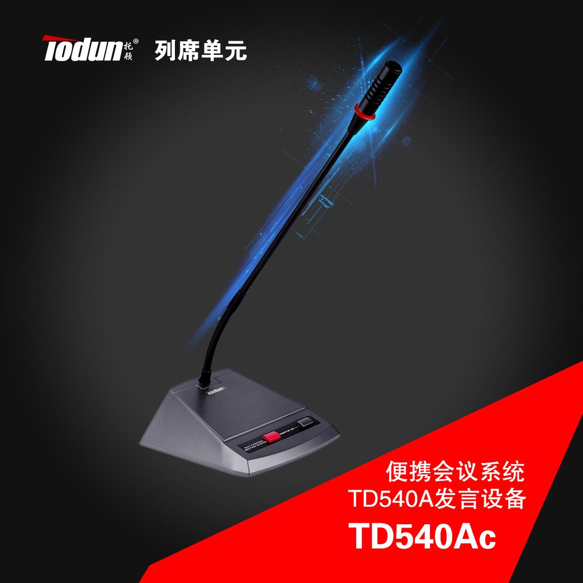 移动会议系统桌面移动会议列席单元TD540Ac 实现讨论视频会议功能