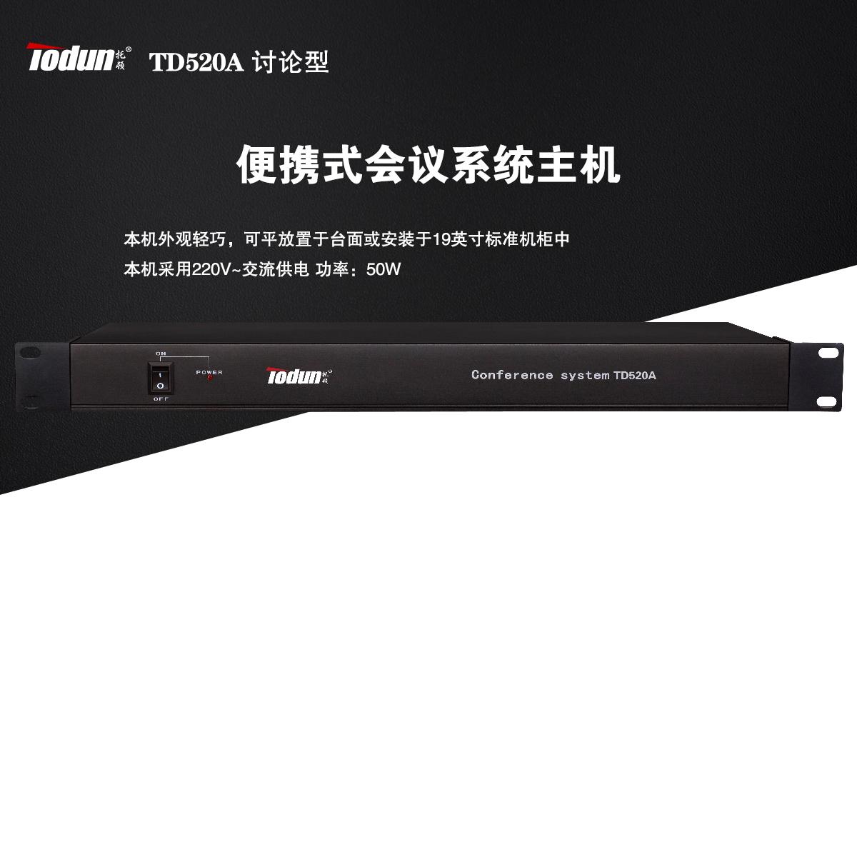 纯讨论会议系统功能TD520A 便捷移动式会议系统设备音响工程产品