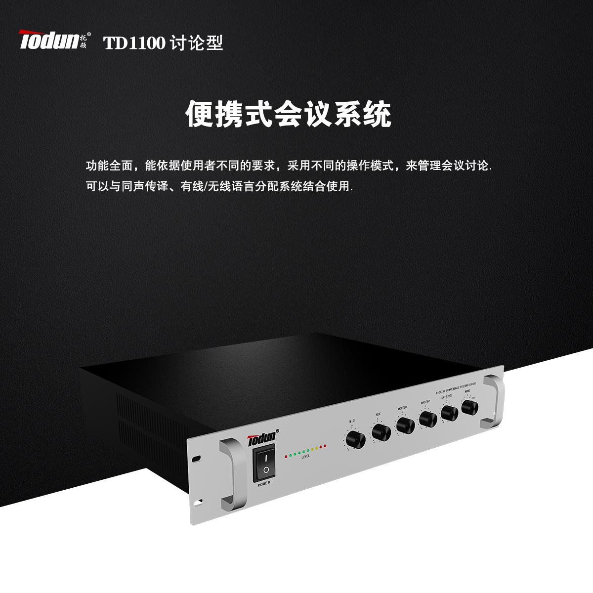 便携会议系统 托顿TD1100 视频会议系统 讨论功能 便携会议音响设备