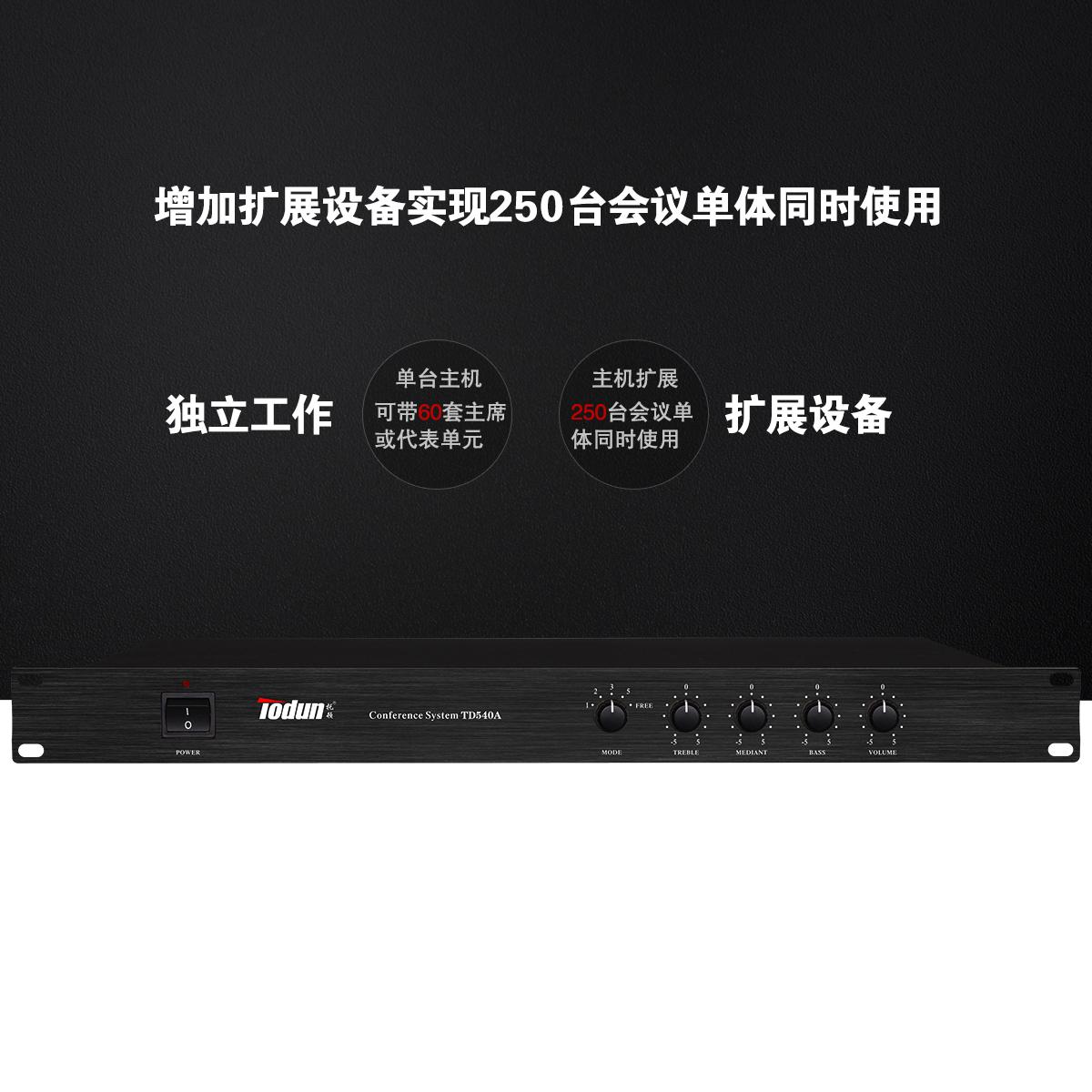 讨论视频功能便携会议系统 托顿TD540A 移动式便捷的会议系统