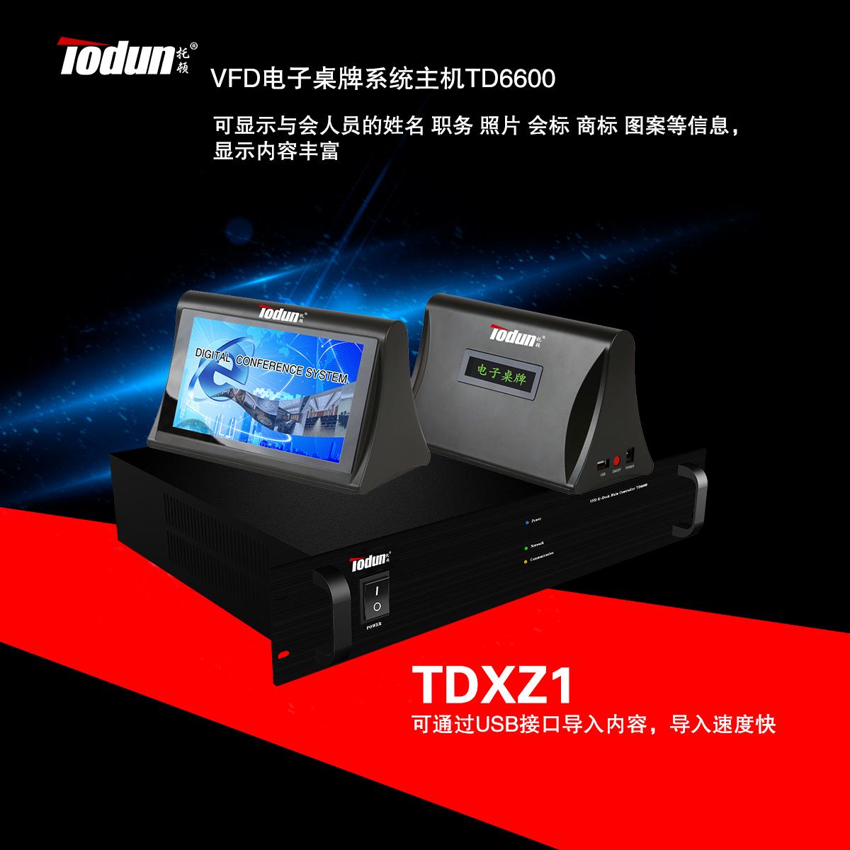 TFT独立电子桌牌会议系统品牌托顿TDXZ1 智能电子桌牌系统可编写内容