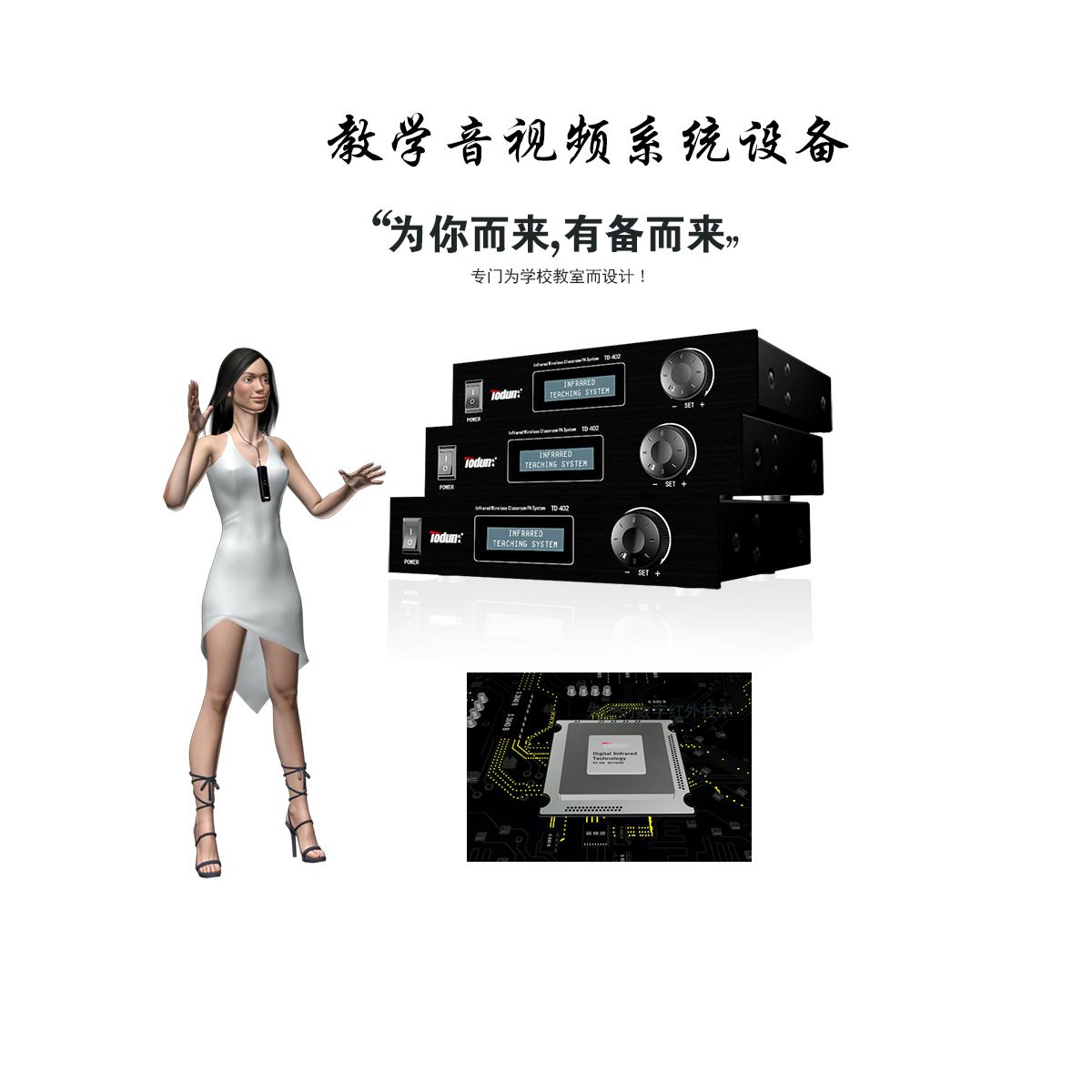 托顿教学系统 TD402 英文版 产品宣传片