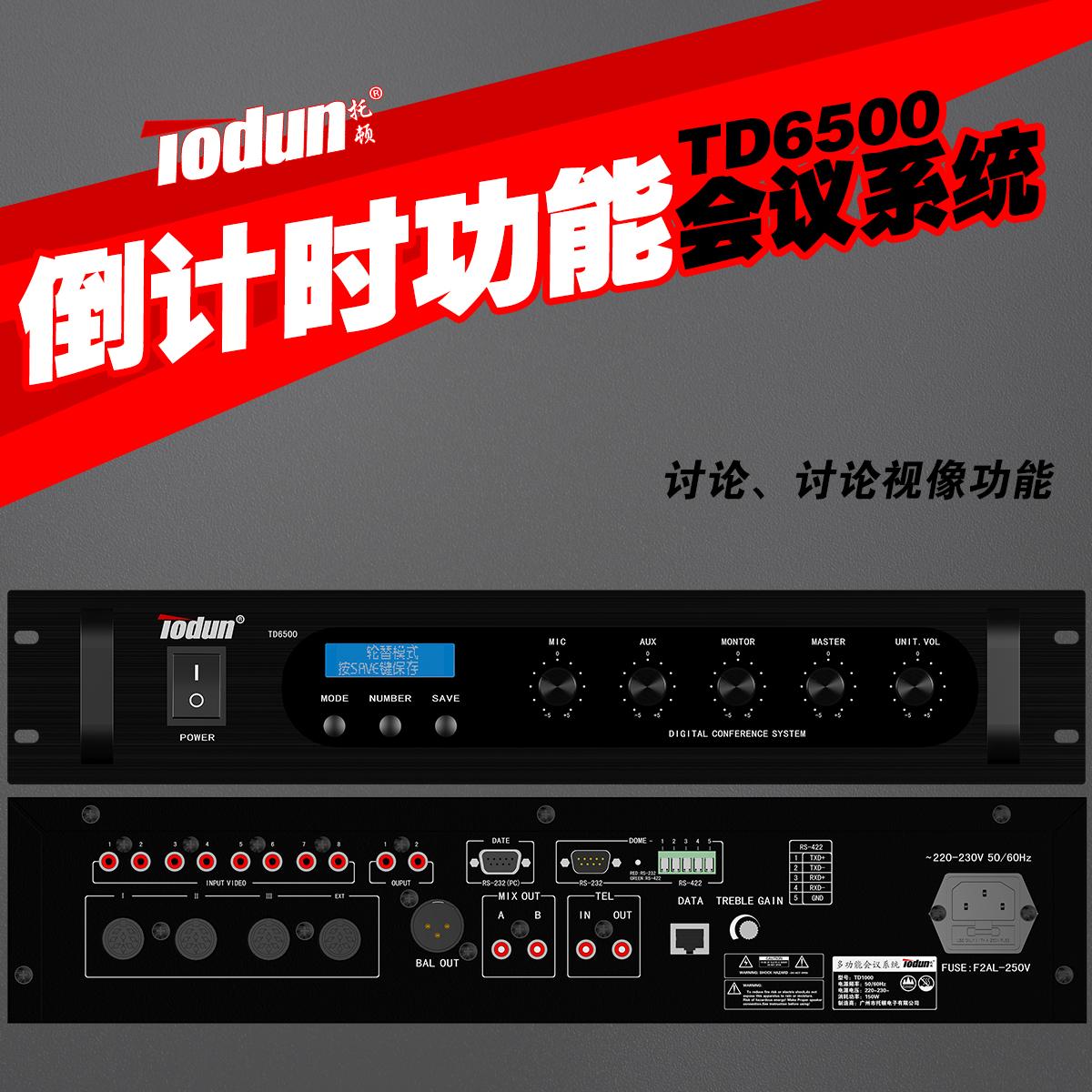 【倒计时功能】数字会议系统TD6500S 领先的讨论视频会议系统设备厂家