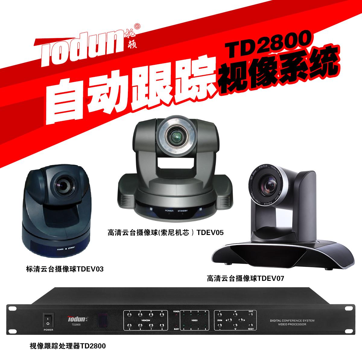 自动视像跟踪系统TD2800 高清标清云台摄像球视频会议系统 视像跟踪处理器