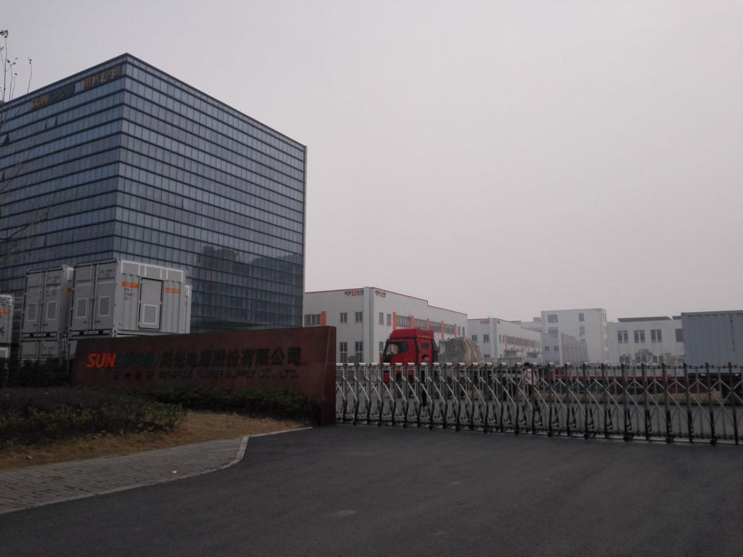 安徽省公共关系协会携手上知品牌实验室走进阳光电源