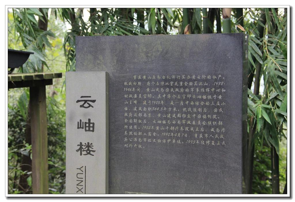 走遍南山(2014)——黄山风景区(抗战遗址博物馆)