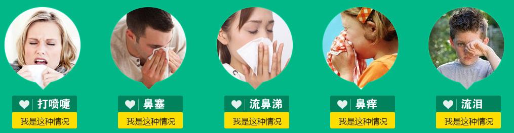 鼻炎的典型症状有哪些?