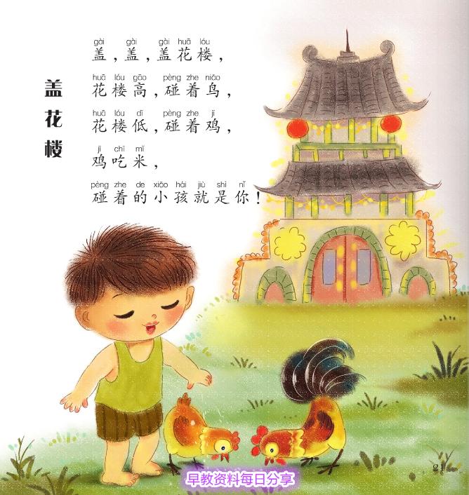 宝宝语言启蒙三字儿歌(彩图)