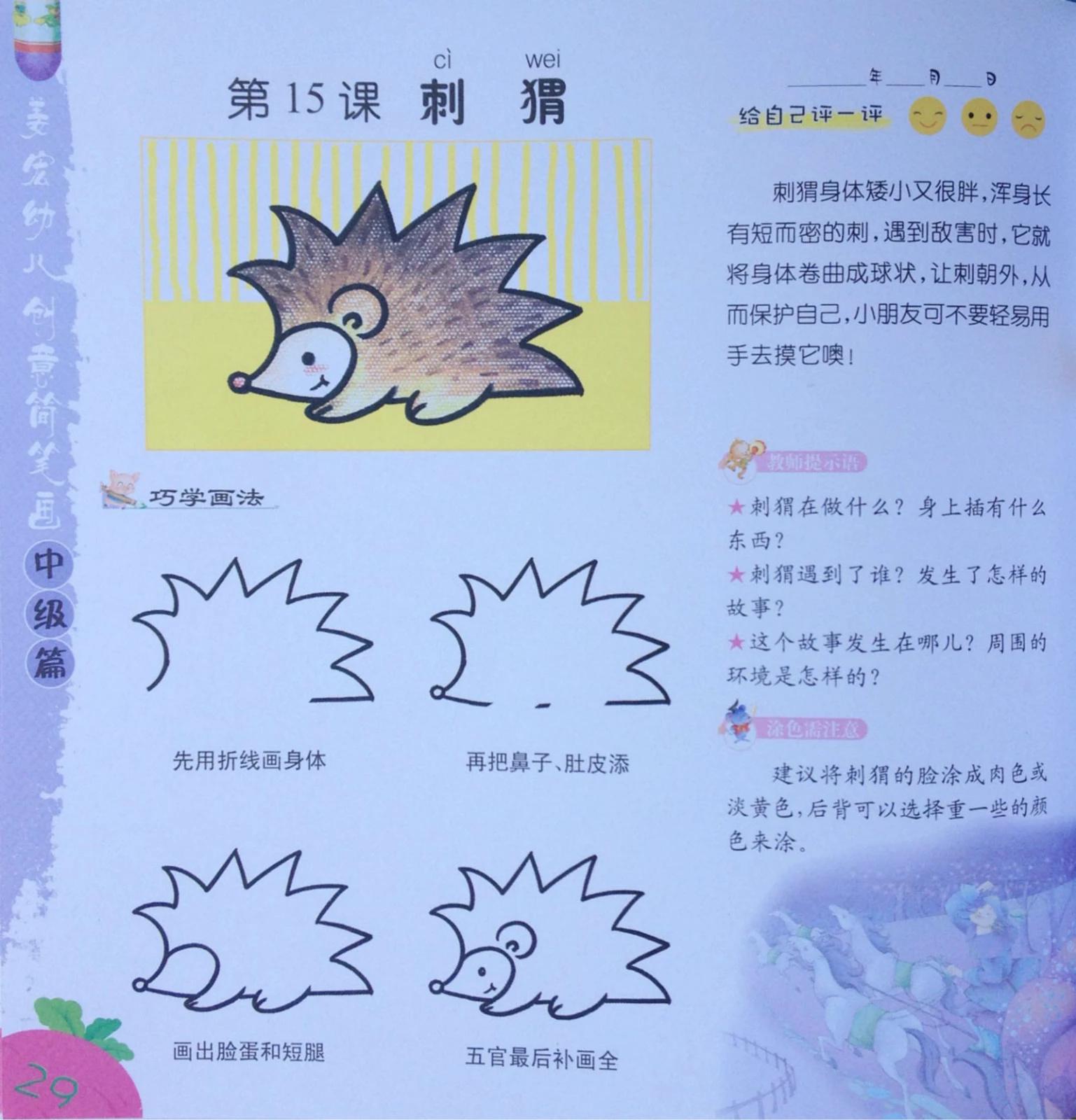 幼儿彩色简笔画 配教学语【大中小班】