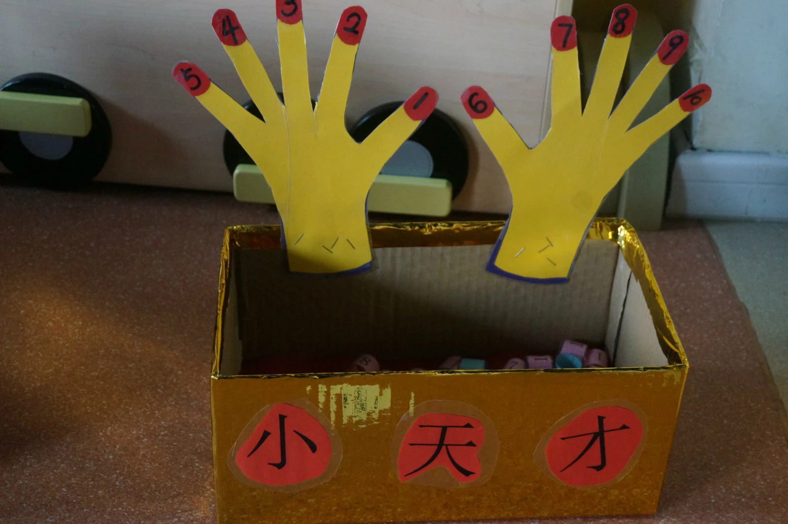 教具名称:小天才 目标:锻炼幼儿对数字的认知以及专注力.图片