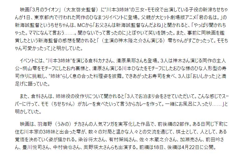 【新海诚】伴随着3月1日真人版电影《3月的狮子》上映,请不要给她更多的压力噢!