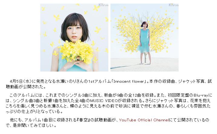 【声优】水濑祈首张音乐专辑「Innocent flower」试听影像公开!