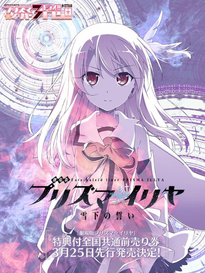 【剧场版】Anime Japan 2017公开了《剧场版魔法少女☆伊莉雅 雪下之誓》最新 PV公开!