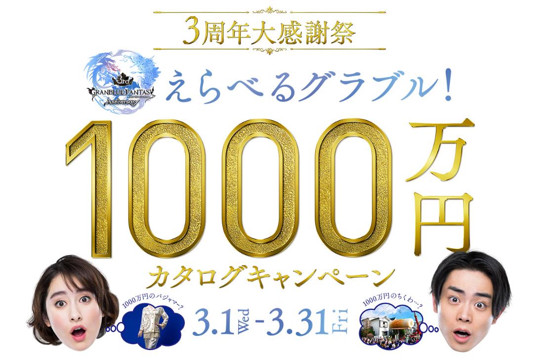 【官方】《碧蓝幻想》3周年大感谢祭 特别企划启动&氪金开始!