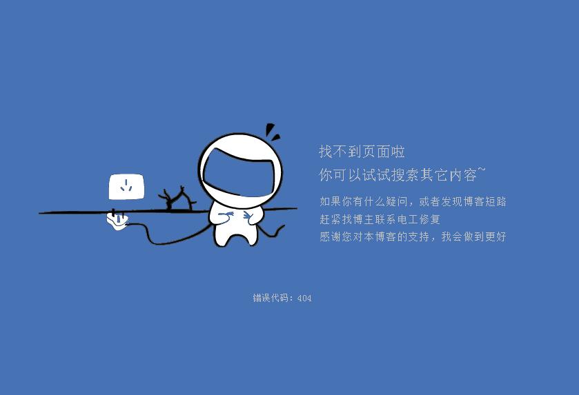 分享自制搞怪的404图片