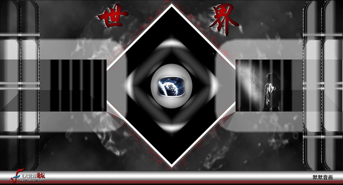 【默默音画】---《世界》 单图/特效(原创版),预览图1