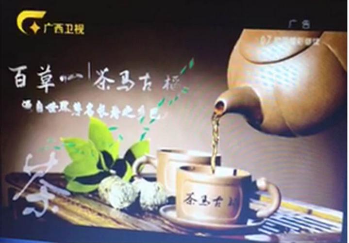 百草怡茶马古稻微商货源网 第2张