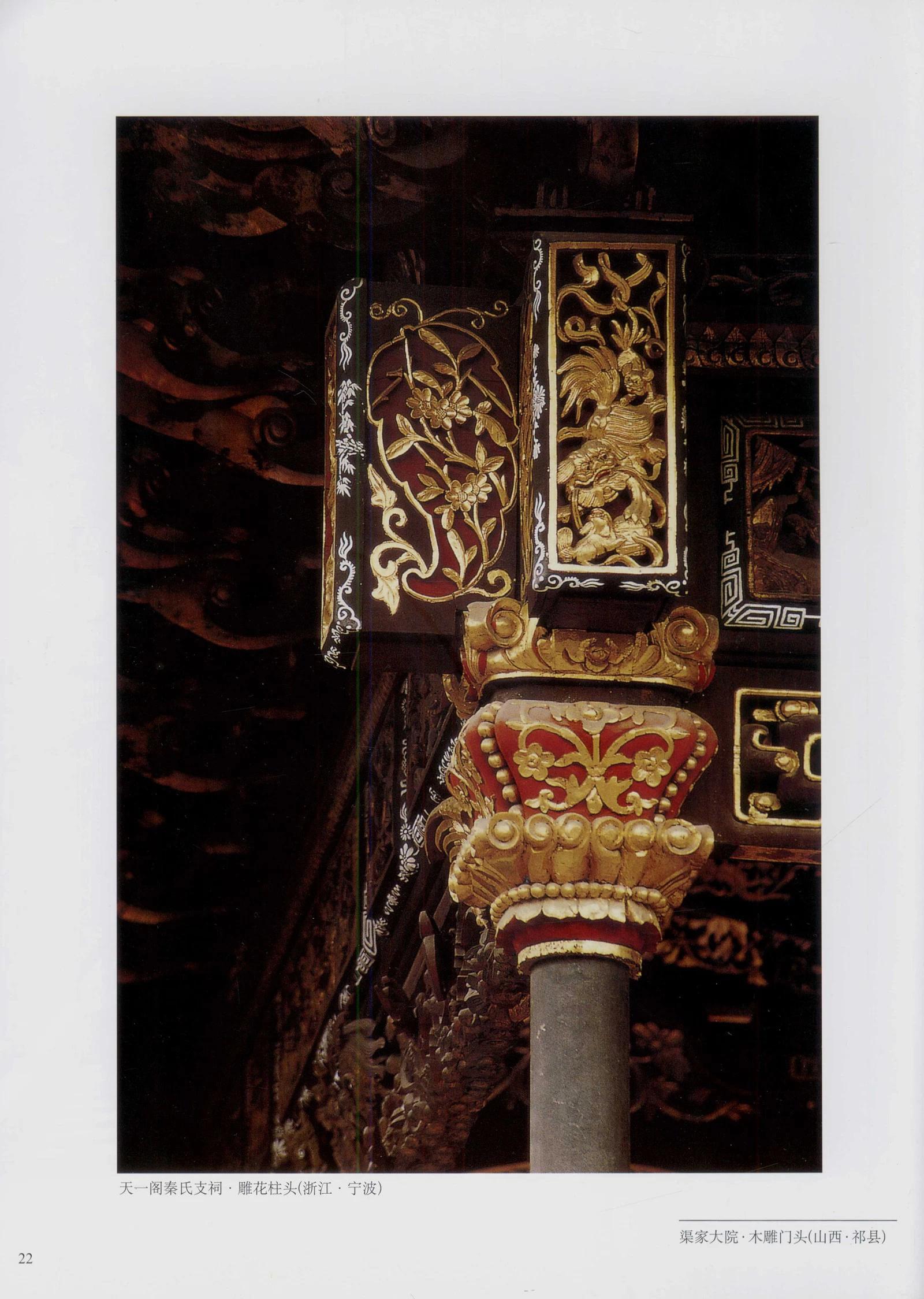 中国古代建筑元素 木雕(一)