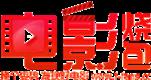电影烧包 - 最新最全最优的精品影视资源聚集地
