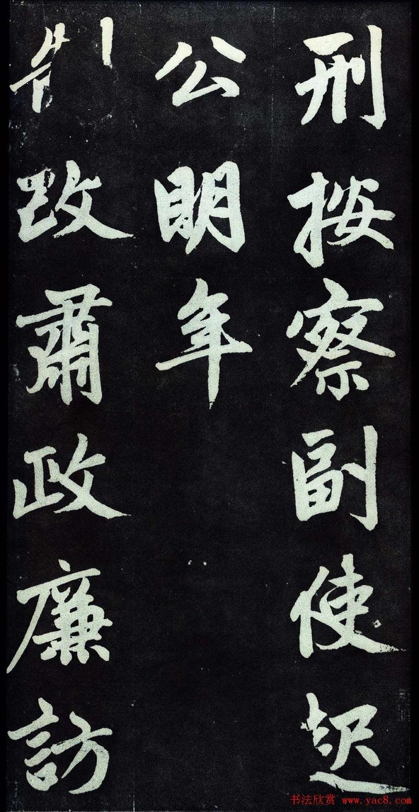 ��c~iˮK�~j_赵孟頫行楷书法字帖赏析《仇锷墓碑铭》