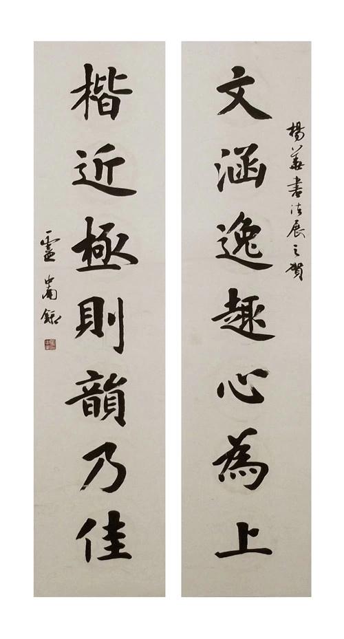 卢中南书法作品欣赏 1图片