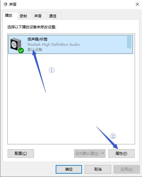 Windows 10 电脑在播放声音后突然增大的解决办法