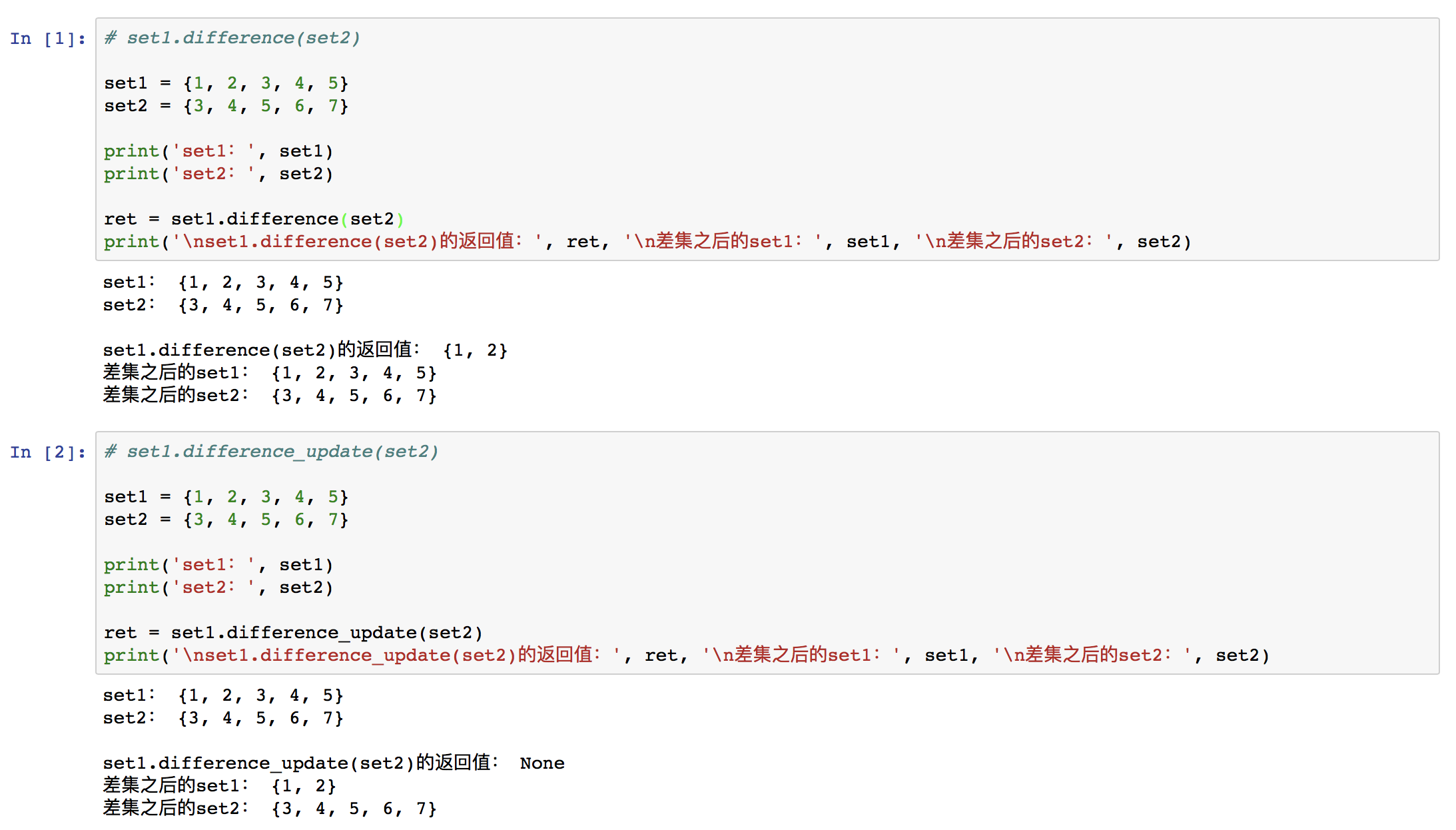 set1.difference(set2) 与 set1.difference_update(set2)
