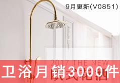 京东厨房卫浴月销3000件