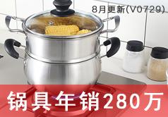 淘宝厨房电器年销280万