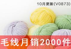 京東毛線布料類目月銷10萬