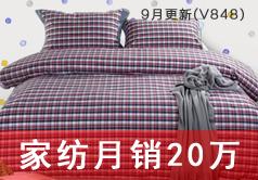 京東家紡月銷20萬