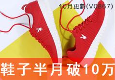 京东鞋子类目半月销量破10万