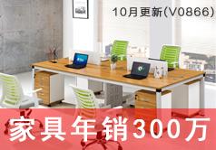 办公家具年销300万