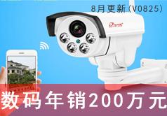 京东数码产品年销200万元