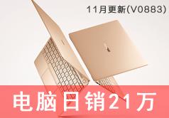 京东电脑日销21万