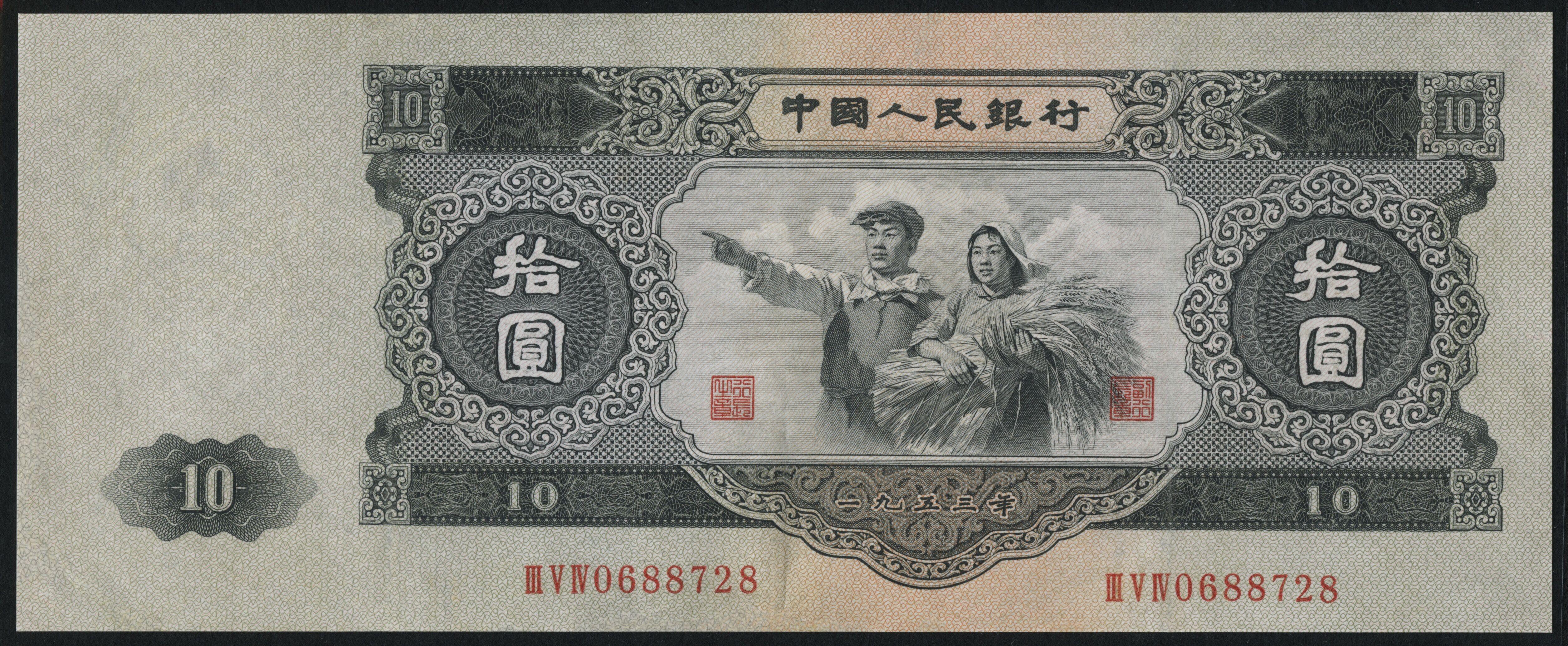 中华人民共和国1953年10元纸币正面