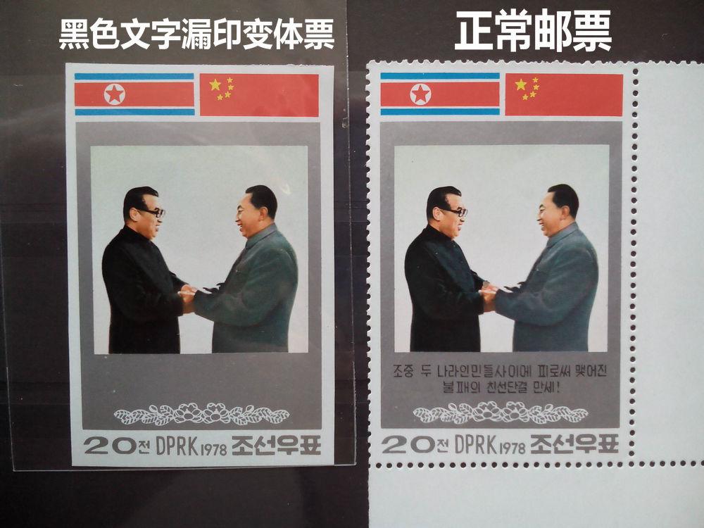 华国锋无齿漏印变体票-1