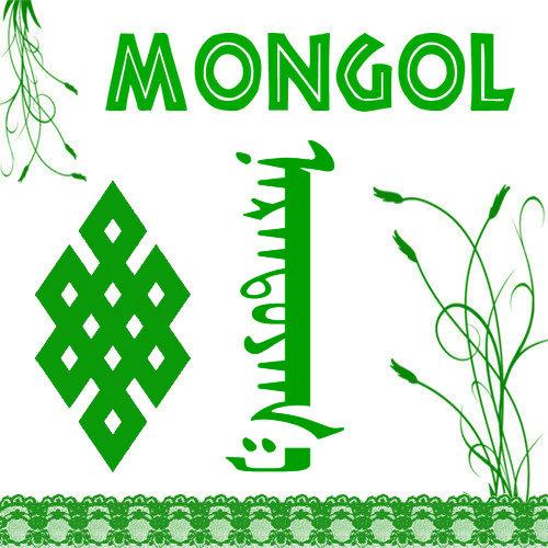 【平台福利】蒙古名称头像第63期(适合qq.微信