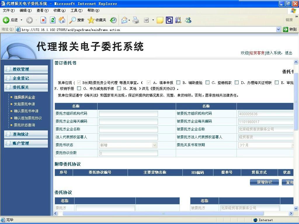 手册报关_电子代理报关委托书/委托报关协议系统操作手册