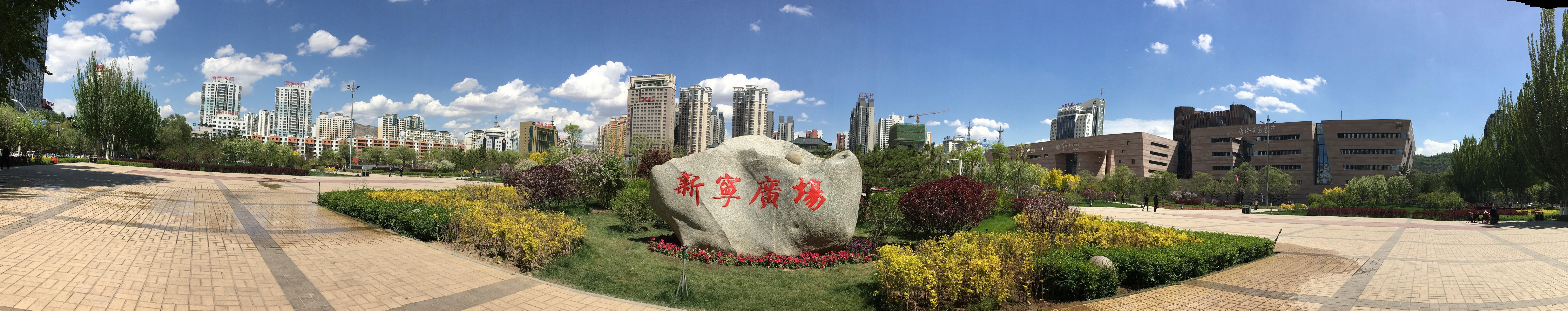 西宁地标性建筑景观(三)——新宁广场