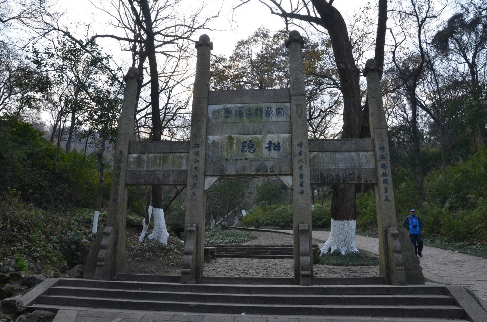 好景长往--镇江南山风景区