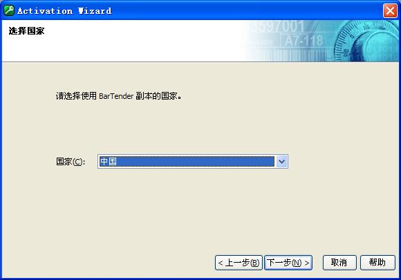 BarTender 9.4条码设计软件