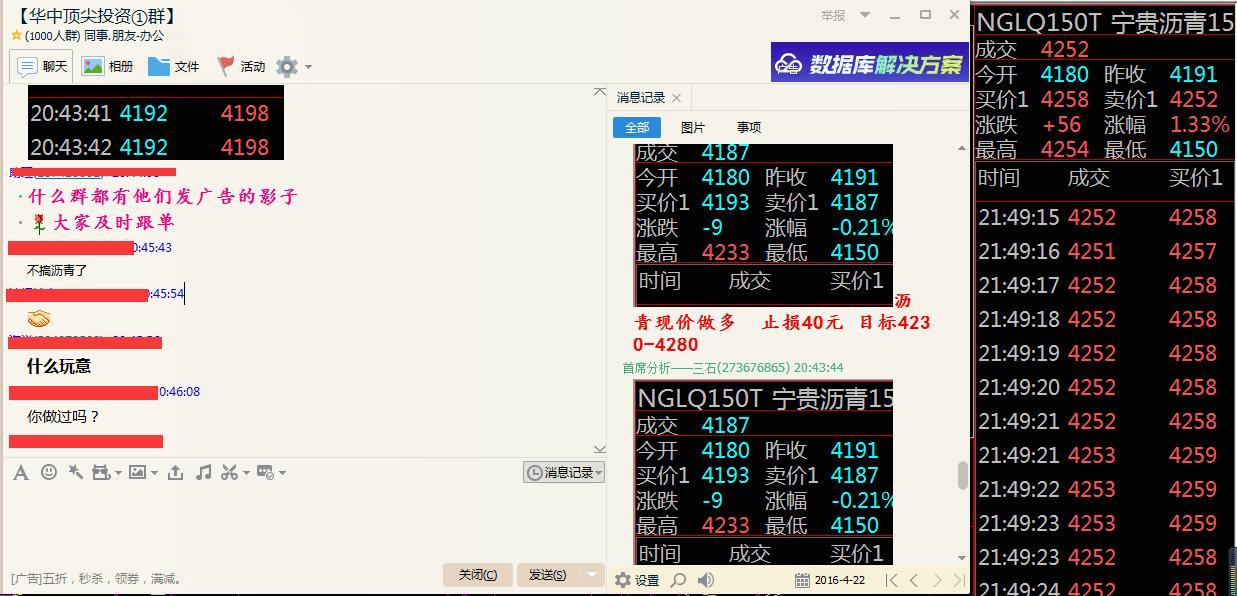 e72900d50002664f_21-4.22沥青获利总结 72900元