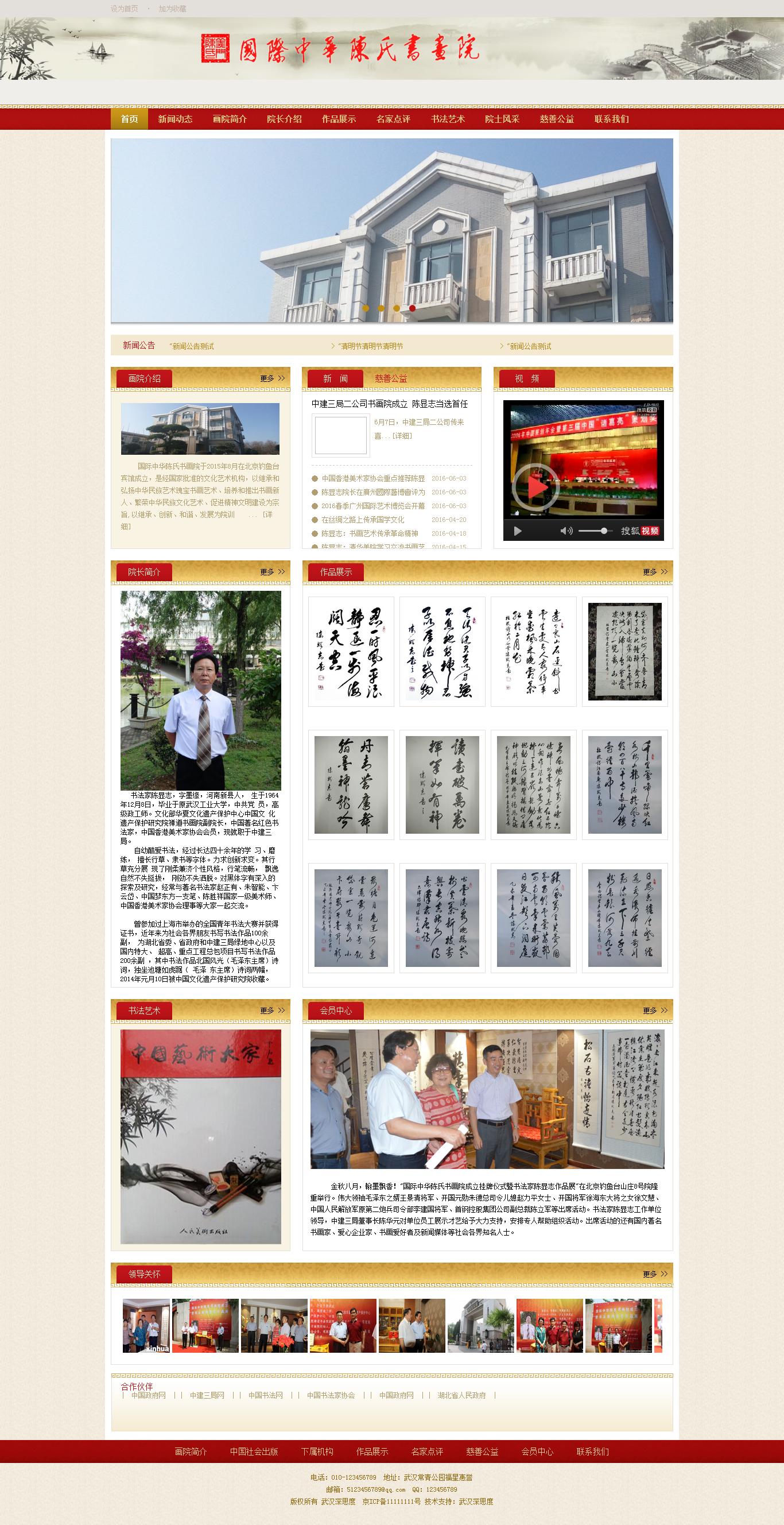 国际中华陈氏书画院