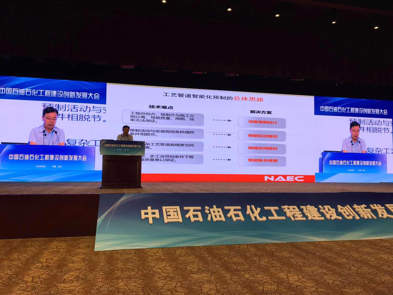 奥特受邀表态中国石油石化工程建立立异生长大会暨新技术、新装备展示会!
