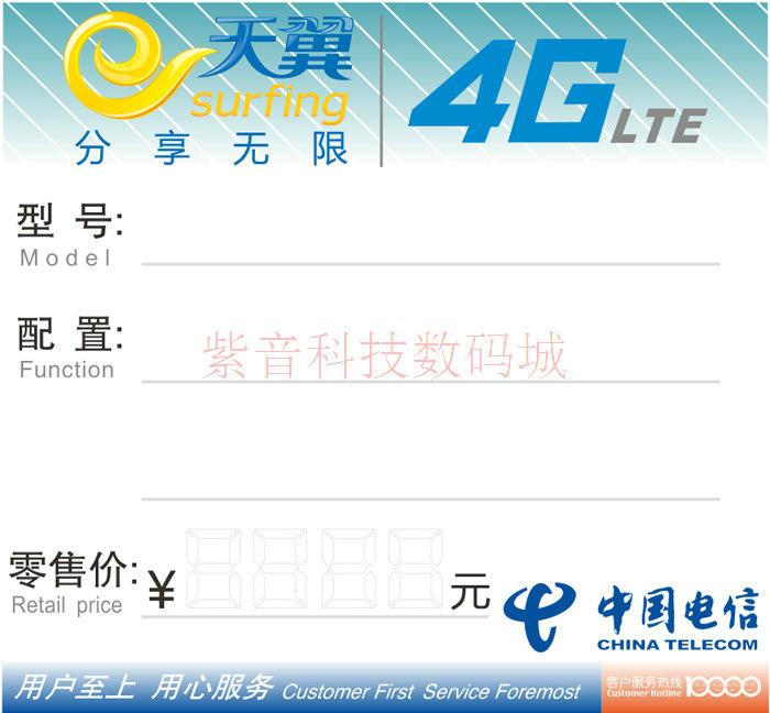 天翼4g手机标价签/手机标价牌/标价卡纸-办公设备