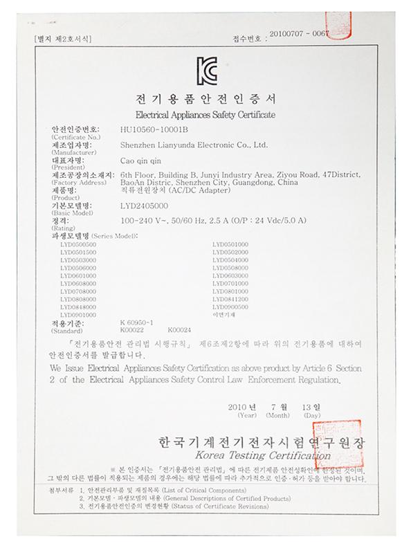 联运达电子KC认证