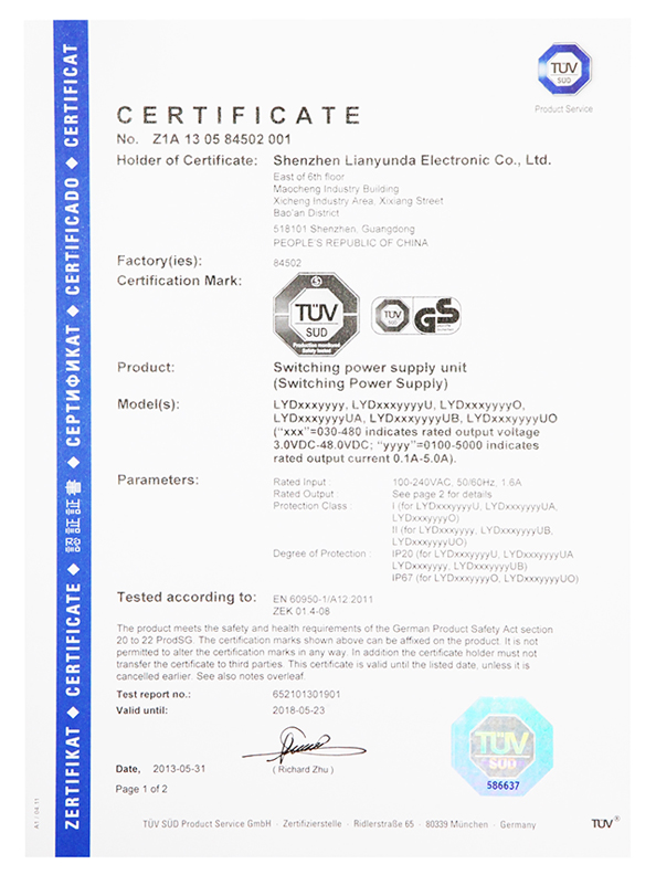联运达电子TUV-GS认证